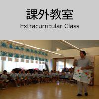 Extracurricular-Class