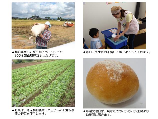立川双葉幼稚園 給食