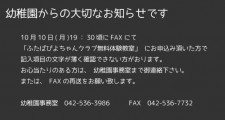 H28.10.12幼稚園からのお知らせ(ぴよ体験)