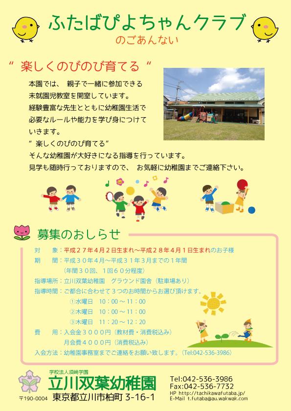 H30年度ふたばぴよちゃんクラブごあんない(30.1.15version)