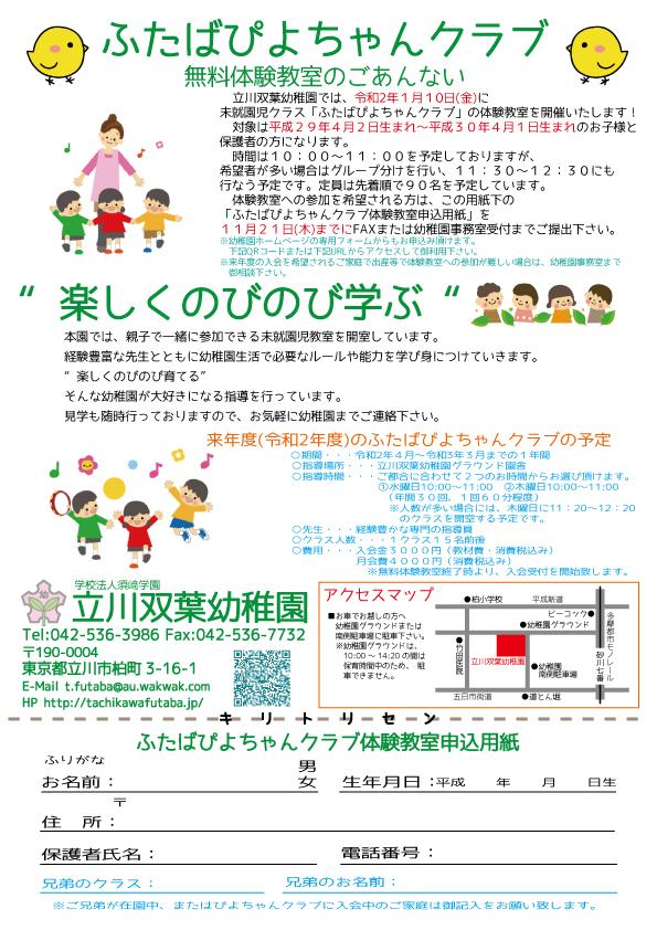 R1.9.12ふたばぴよちゃんクラブ体験教室のご案内(web用)